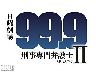 99.9 -刑事専門弁護士- シーズン2