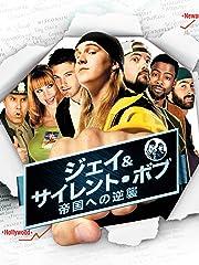 ジェイ&サイレント・ボブ 帝国への逆襲 (字幕版)