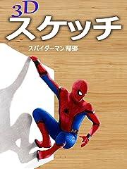 スケッチ 3Dスパイダーマン 帰郷
