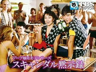 ソープ嬢モモ子シリーズ スキャンダル黙示録
