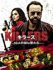 KILLERS/キラーズ 10人の殺し屋たち(字幕版)