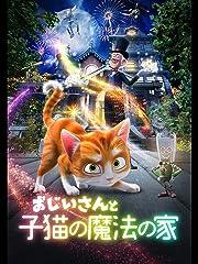 おじいさんと子猫の魔法の家(字幕版)