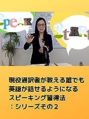 現役通訳者が教える誰でも英語が話せるようになるスピーキング習得方:シリーズその2