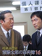 税務調査官 窓際太郎の事件簿16