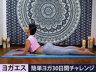 ヨガエス 簡単ヨガ30日間チャレンジ シーズン2