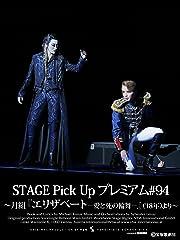 STAGE Pick Up プレミアム#94〜月組『エリザベート-愛と死の輪舞-』('18年)より〜
