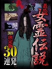 最恐!! 女霊伝説 2020年 決定版30連発