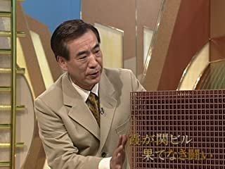 霞が関ビル 超高層への果てなき闘い 〜地震列島 日本の革命技術〜