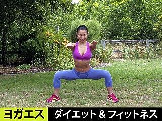 ヨガエス ダイエット & フィットネス トレーニング シーズン3