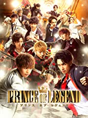 PRINCE OF LEGEND(映画)