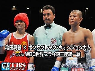 亀田興毅×ポンサクレック・ウォンジョンカム(2010) WBC世界フライ級王座統一戦 亀田興毅×ポンサクレック・ウォンジョンカム(2010) WBC世界フライ級王座統一戦