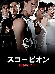 スコーピオン 反逆のボクサー(字幕版)