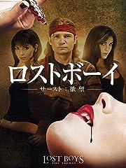 ロストボーイ サースト:欲望(字幕版)