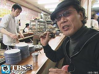 吉田類の酒場放浪記 #299 恵美須町(大阪)「大衆酒場酒の穴」