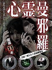 心霊曼邪羅 1 〜実録!呪われた投稿映像集〜