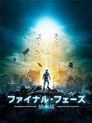ファイナル・フェーズ 破壊(字幕版)