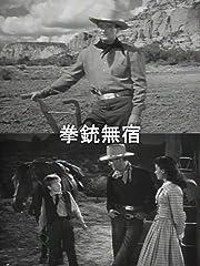 拳銃無宿(字幕版)