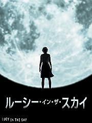 ルーシー・イン・ザ・スカイ (字幕版)