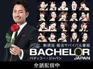 バチェラー・ジャパン シーズン2 エピソード1