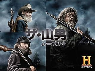 ザ・山男 シーズン2