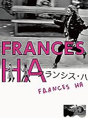 フランシス・ハ