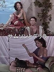 サムソンとデリラ(字幕版)