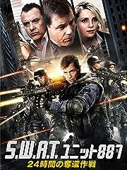 S.W.A.T.ユニット887 24時間の奪還作戦(字幕版)