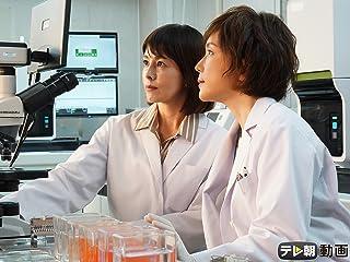 科捜研の女 season18 File8 悩める解剖医