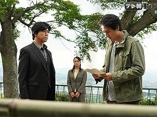 検事・佐方〜裁きを望む〜(2019年12月26日放送)