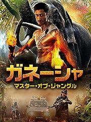 ガネーシャ マスター・オブ・ジャングル(字幕版)