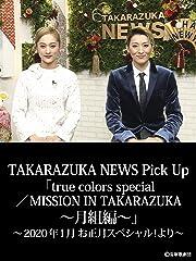 TAKARAZUKA NEWS Pick Up 「true colors special/MISSION IN TAKARAZUKA〜月組編〜」〜2020年1月 お正月スペシャル!より〜
