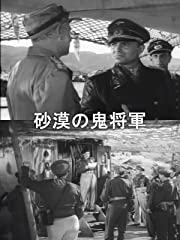 砂漠の鬼将軍(字幕版)