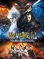 魔界戦記 雪の精と闇のクリスタル(字幕版)