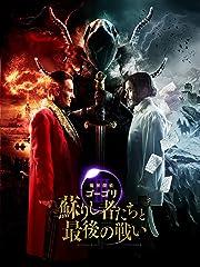 魔界探偵ゴーゴリ III 蘇りし者たちと最後の戦い