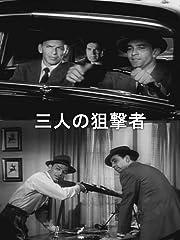 三人の狙撃者(字幕版)