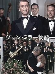 グレン・ミラー物語(字幕版)