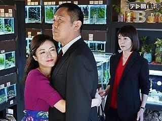 科捜研の女 season18 File3 土門刑事の女
