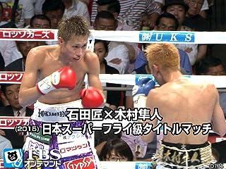 石田匠×木村隼人(2015) 日本スーパーフライ級タイトルマッチ 石田匠×木村隼人(2015) 日本スーパーフライ級タイトルマッチ