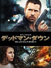 デッドマン・ダウン(字幕版)