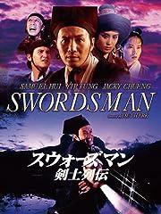 スウォーズマン/剣士列伝(字幕版)