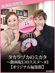 タカラヅカのミカタ〜動画配信のススメ〜#3