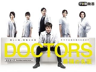 DOCTORS 最強の名医 1