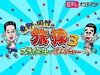東野・岡村の旅猿3〜プライベートでごめんなさい〜