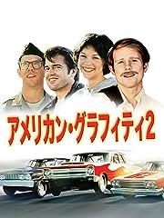 アメリカン・グラフィティ2 (字幕版)