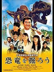 恐竜を掘ろう