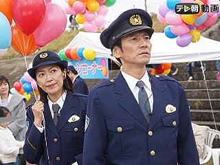 特捜9 警視庁捜査一課特別捜査班 シーズン3