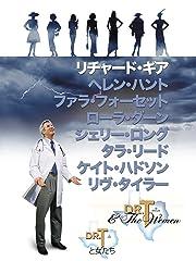 Dr.Tと女たち (字幕版)