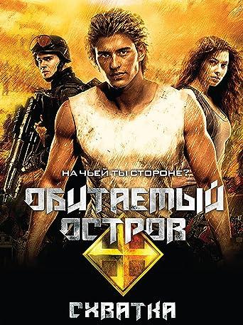 Dark Planet: Rebellion (Russian Audio)