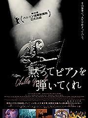 黙ってピアノを弾いてくれ(字幕版)