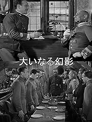 大いなる幻影(字幕版)